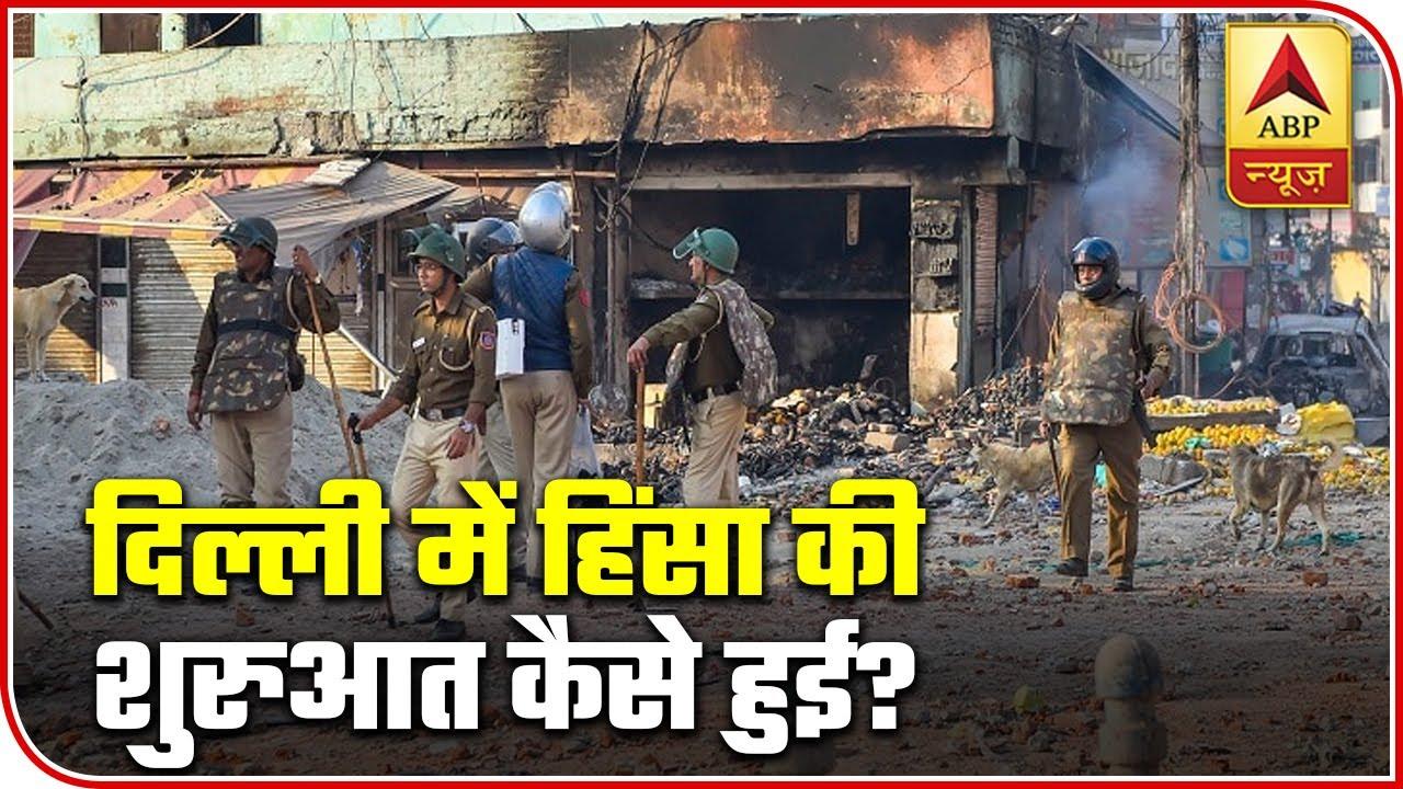 Who Incited The Violent Delhi Protest? | ABP News Смотри на OKTV.uz