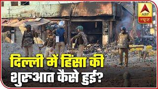 Who Incited The Violent Delhi Protest? | ABP News