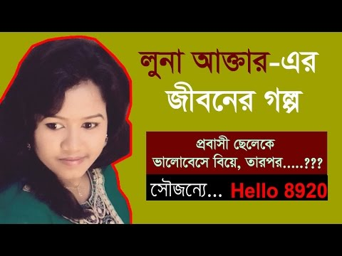 Luna Akter - Jiboner Golpo - Hello 8920 - Lubna life Story by Radio Special