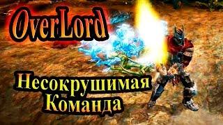 Прохождение Overlord Raising Hell (Повелитель Восстание Ада) - часть 10 - Несокрушимая Команда