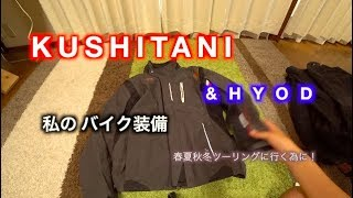 #36 バイクウェアの紹介! KUSHITANI & HYOD 【Motovlog・YZF-R25】