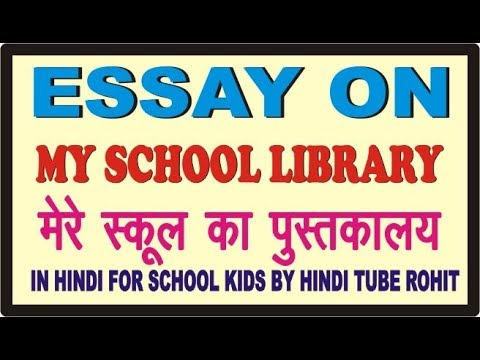 essay on my school library in hindi