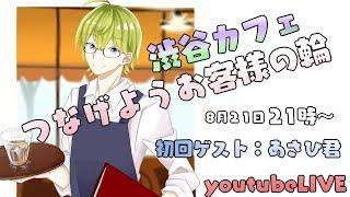 [LIVE] 渋谷カフェ「つなげようお客様の輪」第1回ゲスト:あさひ君