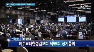 예성, 제99차 정기총회서 김윤석 총회장 선임