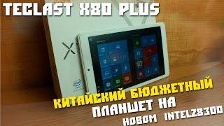 #222 Обзор товара из Китая, Бюджетный планшет на Windows 10, Teclast x80 plus