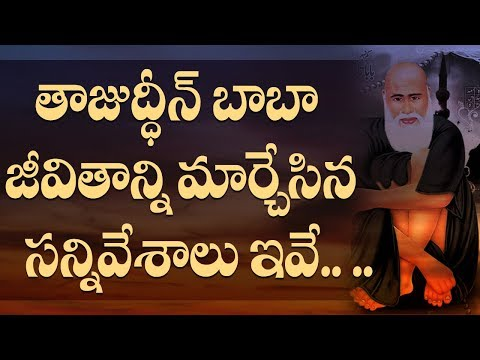 Story of Hazrat Tajuddin Baba  || Life Histories of Siddhayogis || Shocking Facts