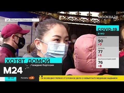Тысячи граждан Киргизии