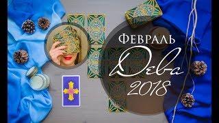 Таро-прогноз Дева ФЕВРАЛЬ 2018