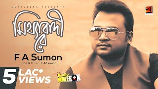 Eid Special Album | Mitthabadi Re | F A Sumon  | Full Album | Audio Jukebox