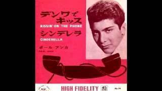 Oldies1950~60 Kissn' On The Phone/Paul Anka ジャケッとはWebにある...