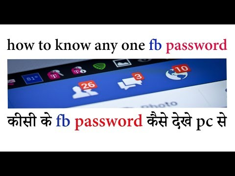 hack fb password -- fb password hacking trick -- how to hack facebook ...