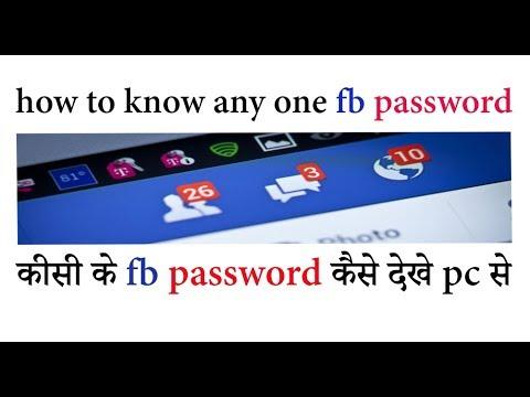 hack fb password -- fb password hacking trick -- how to hack facebook ...