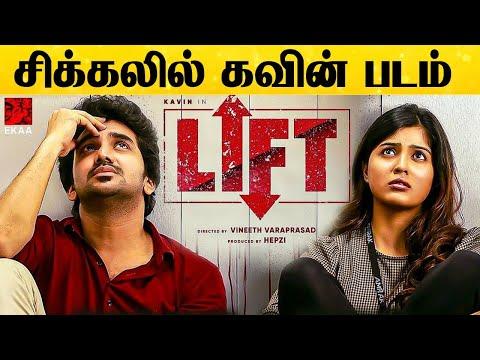 கவினின் Lift படத்திற்கு என்ன பிரச்சனை? - Producer Ravindran அறிக்கை!   Kavin, Amritha Aiyer   HD