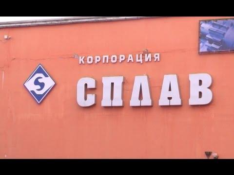 Новгородская корпорация Сплав подвела итоги минувшего года и наметила перспективы развити