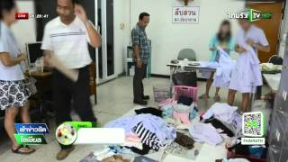 Repeat youtube video รวบหนุ่มโรคจิตขโมยชั้นในพยาบาล | 30-10-58 | เช้าข่าวชัดโซเชียล | ThairathTV
