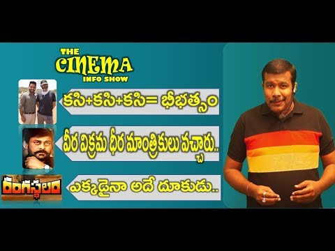 Rangasthalam Online Release | #NTR28 Update | Chiranjeevi | The Cinema Info Show | Mr. B