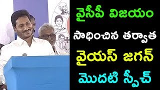 ysrcp president ys jagan addresses media after winning in general elections 2019