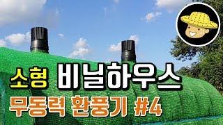 소형 비닐하우스 무동력 환풍기 #4