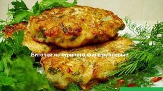 Биточки из куриного филе рубленые  Кухня народов мира