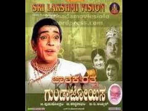 Full Kannada Movie 1971 | Jathakaratna Gundajoyisa | Udayakumar, Narasimharaju, Bharanikumar. Travel Video