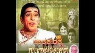 Full Kannada Movie 1971 | Jathakaratna Gundajoyisa | Udayakumar, Narasimharaju, Bharanikumar.