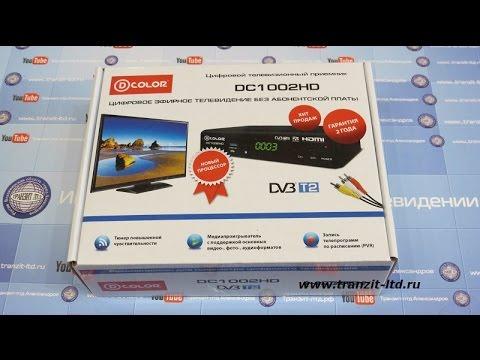 Обзор приставки Dcolor Dc1002HD , тест , реальная работа .