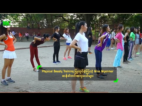 Miss Myanmar Yangon 2015 Finalists Under Fitness Training