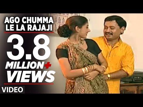 Ago Chumma Le La Rajaji - Bhojpuri Video Song | Gavanva Laija Raja Ji
