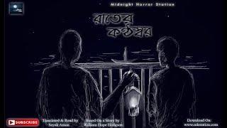 রাতের কণ্ঠস্বর - Midnight Horror Station | Scary | Bideshi Bhoyer Golpo | Voice In the NIght