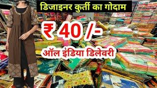 RS 40/-,Boutique Kurtis,सबसे सस्ती रेट में,NO.1 कुर्ती कलेक्शन,COD,Kurti Manufacturer In Surat