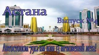 видео Расстояние Петропавловск - Астана