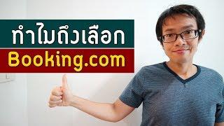 จองโรงแรม Booking com มันดียังไง | GNG Tips 237 screenshot 2