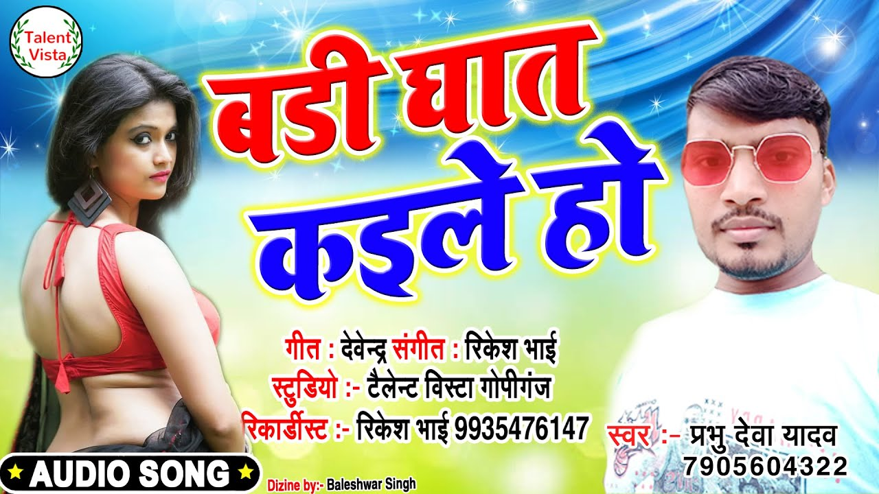 NEW Bhojpuri रोमांटिक Love सोंग 2020  #बडी घात कईले हो   दिल को छू जाने वाला आवाज #प्रभु देवा यादव