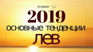 ЛЕВ в 2019 году. Основные тенденции, Астролог Olga
