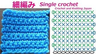 細編みの編み方【かぎ針編みの基本レッスン】編み図、字幕、音声で解説   How to Single Crochet for Beginners