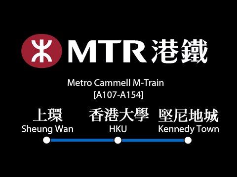 MTR M-Train [A107-A154]: Sheung Wan → Kennedy Town (» Kennedy Town)