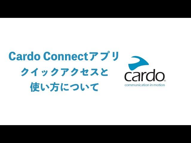 CardoConnect(アプリ) クイックアクセスの使い方