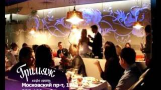 Ресторан «Грильяж»(, 2011-12-01T19:54:08.000Z)