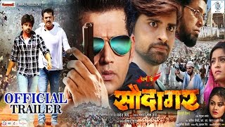 Dharam Ke SAUDAGAR | Bhojpuri Movie | Official Trailer