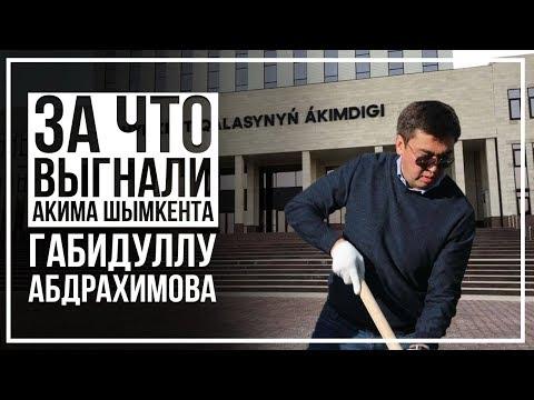 За что выгнали акима Шымкента Габидуллу Абдрахимова