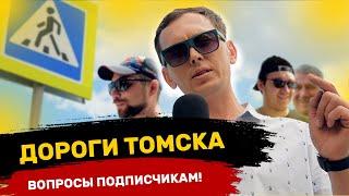 ДОРОГИ ТОМСКА | Задаем вопросы подписчикам на улицах города Томск! Любишь давануть? Держи вонючку