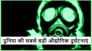 दुनिया की सबसे बड़ी औद्योगिक दुर्घटनाएं - Biggest Industrial Disasters in History in Hindi