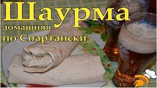 Шаурма как приготовить, рецепт, кухня\ shawarma  thanks Gordon Ramsay's, Jamie Oliver(, 2016-02-23T20:12:35.000Z)