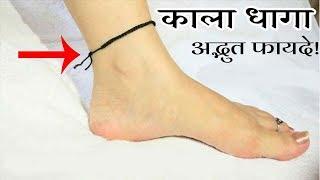 पैर में काला धागा बांधना के अद्भुत फायदे! बदल जाएगी किस्मत और बीमारियाँ होंगी जड़ से ख़त्म!