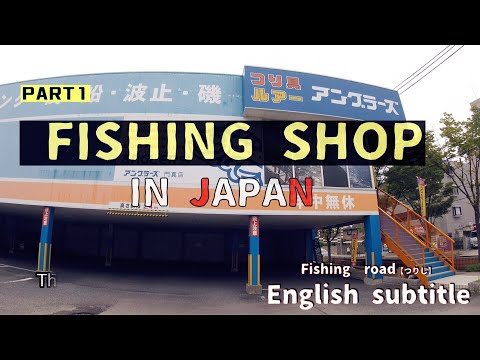 【The Latest Japanese Fishing】shopping In JAPAN Part1