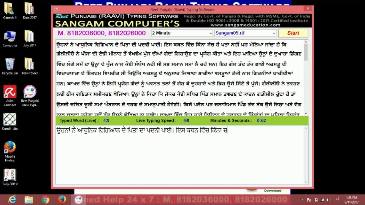 Punjabi Typing Tests