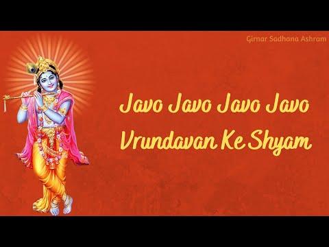 New Krishna Bhajan   Javo Javo Vrindavan Ke Shyam    Janmashtami 2021