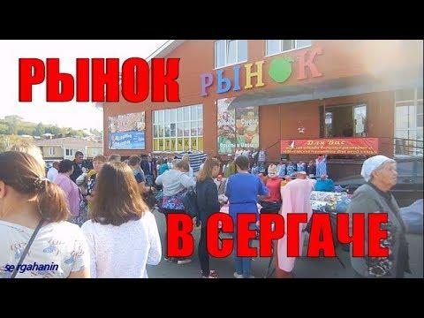 РЫНОК В СЕРГАЧЕ))Самое простое видео