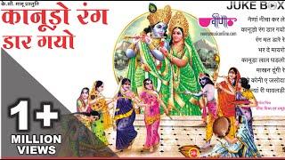 फागण के 2018 के सबसे जबरदस्त गीत | क़ानूड़ो रंग डार गयो HD | New Rajasthani Holi Songs 2018