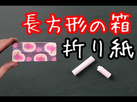 ハート 折り紙 折り紙箱折り方長方形 : youtube.com